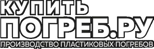 Купи-погреб.ру